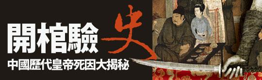 開棺驗「史」,揭秘中國歷代皇帝的非正常「死」因。