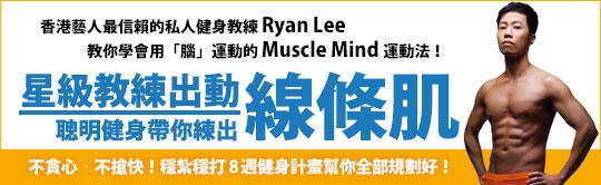 香港藝人最信賴的健身教練,每週三天,在家也能練出亮眼好身材。