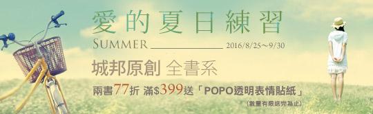 愛的夏日練習!城邦原創全書系,滿額再贈POPO貼紙!