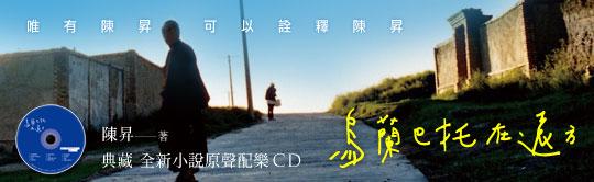 陳昇睽違7年文字作品!唯有陳昇可以詮釋陳昇!