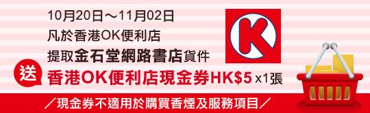 10/20-11/2 香港OK便利店取貨送現金券HK$5*1