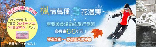 冬季旅展第二波加碼贈【赫徠森WiFI租用優惠券】乙張。