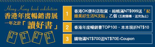香港暢銷書展「一年之計讀好書」,TOP100本本現折10元