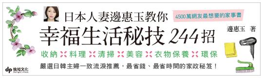 超高人氣日本人妻邊惠玉最省錢、最省時間的家政秘笈!