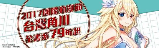 角川輕動漫滿420元送獨家【為美好的世界獻上祝福】拭鏡布!