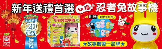 歡樂新年特別版限時75折!