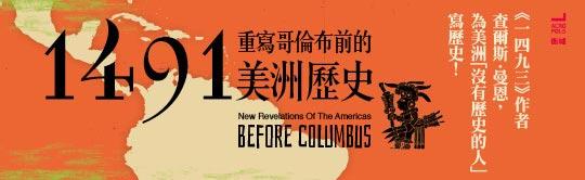 《一四九三》作者查爾斯.曼恩為美洲「沒有歷史的人」寫歷史!