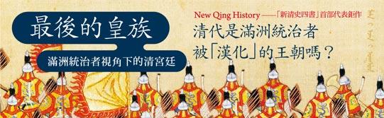 漢人視角vs.滿洲人視角,「新清史」史觀挑戰中華民族王朝史觀