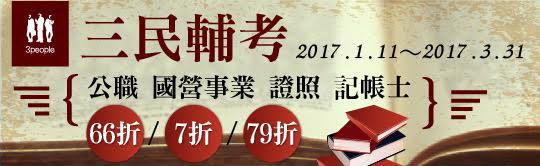 線上國際書展,三民輔考參展書66折起~