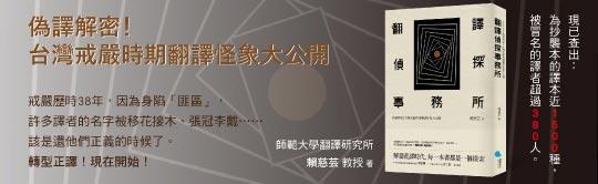 每本書都是一個線索,揭開台灣翻譯史上荒謬時代的面紗
