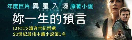 電影「異星入境」原著小說!台灣人的孩子,華人科幻的最高成就!