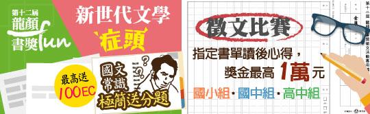 第十二屆龍顏fun書獎【新世代文學症頭】投稿徵文募集中~