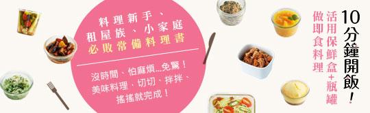 人氣料理粉絲團達人聯手,用瓶罐盒常備料理教你開啟料理新生活!
