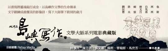 華人文學創作最燦爛的篇章!
