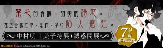 中村明日美子新作精品組79折起!最病BL書單不能少這些!