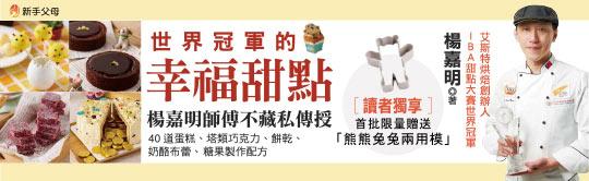 世界甜點冠軍楊嘉明師傅親授40道甜點配方,贈熊熊兔兔兩用模!