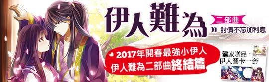 伊人難為精彩大完結!送限量【獨家圖卡+吊牌+海報】!