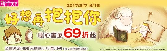 親子天下全書系69折起,滿額499元送小行星月刊!