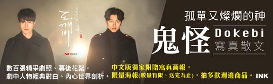 話題韓劇鬼怪寫真限量海報贈送中,可愛蕎麥君也一起帶回家吧!