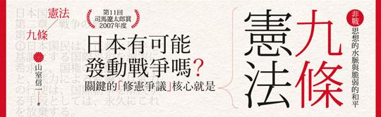 日本有可能發動戰爭嗎?關鍵的「修憲爭議」核心就是憲法第九條!