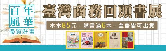 臺灣商務優質回頭好書,任選6書本本85元!