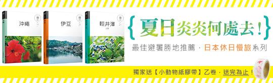 最佳避暑勝地推薦,日本休日慢旅,買就送『小動物紙膠帶』