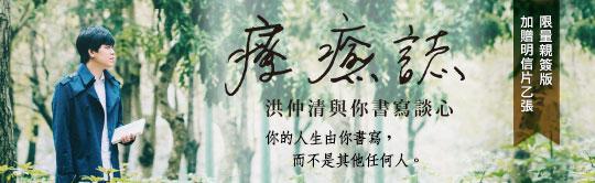 金網獨家親簽!療癒誌:洪仲清與你書寫談心 。