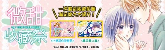 尖端少女漫畫參展書滿150元送【微甜四開海報】趕快來收藏!