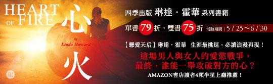 琳達霍華四季2本75折!失落古文明x神秘紅鑽的愛戀-心火!