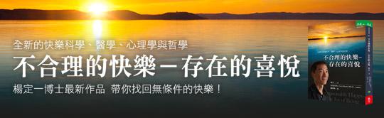 「你快樂嗎?」 楊定一系列任兩本75折(不含《螺旋舞》)