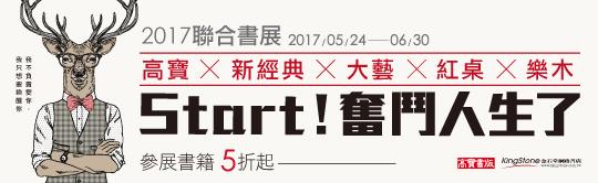 Start!奮鬥人生了!高寶書展參展書5折起!