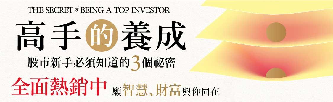 重塑你對投資世界的認知,從一個頂尖高手的角度體驗投資╱投機!