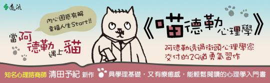 當阿德勒遇上貓→內心困惑有解,幸福人生Start!!