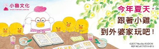 工藤紀子超人氣小雞寶寶書No.1 再度登場!