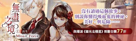 Misa浪漫奇幻強作《無盡之境1》絕美登場!買就送限量海報!