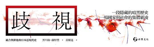 一段隱藏的日本暗黑歷史,一場國家與社會的集體霸凌