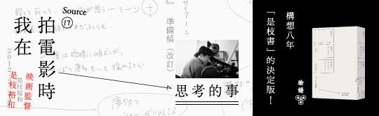 日本國民導演是枝裕和回顧三十年創作之路