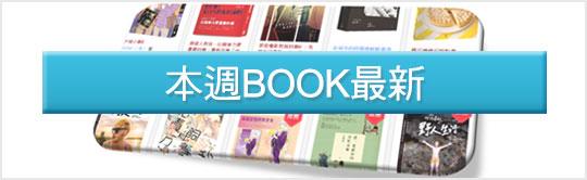 本周最新推薦新書!