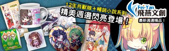 飛燕文創輕動漫滿399元送【精美年曆】,數量有限,送完為止!