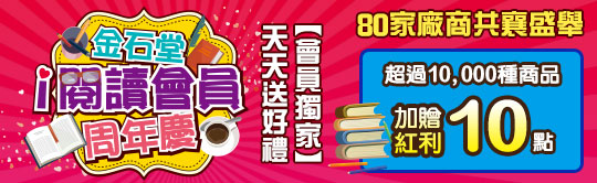 i閱讀會員周年慶,超過萬種商品加贈紅利10點,快來一起愛閱讀
