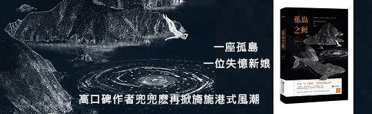 情愛懸疑力作,晉江高口碑作者兜兜麽再掀旖旎港式風潮。
