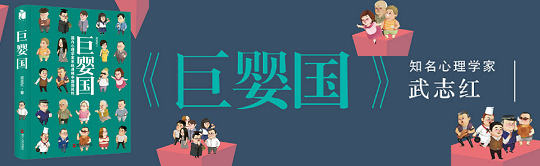 知名心理學家武志紅迄今最重要作品,系統透視中國國民性!