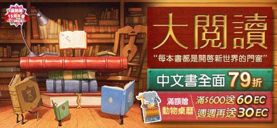 15週年慶,中文書79折