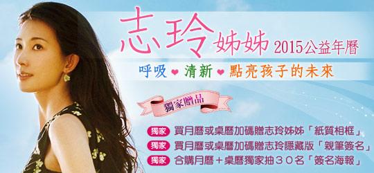 志玲姊姊2015公益年曆
