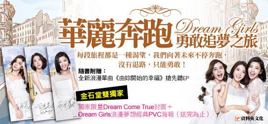 金網獨賣!Dream Girls獨家封面再加送女神PVC海報