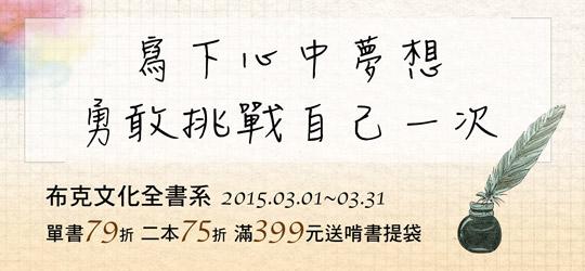 布克文化全書系任選兩本75折,滿額加贈【鼻妹手繪啃書提袋】!