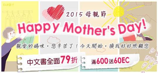 2015母親節,媽咪,您辛苦了! 今天開始,換我好好照顧您!