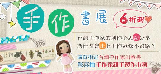 手作書展6折起,台灣手作家的創作心思初分享,驚喜抽可愛小物