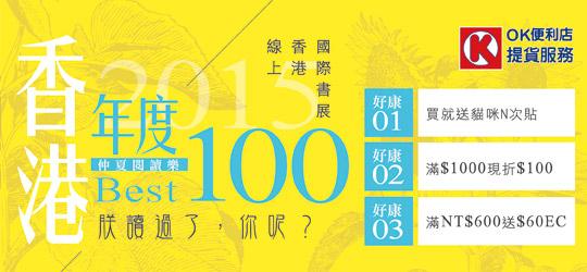 2015線上香港國際書展,超商取貨滿千折百,再送貓咪N次貼!