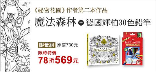 魔法森林+輝柏30色鉛筆組,獨家銷售,限時特價78折!
